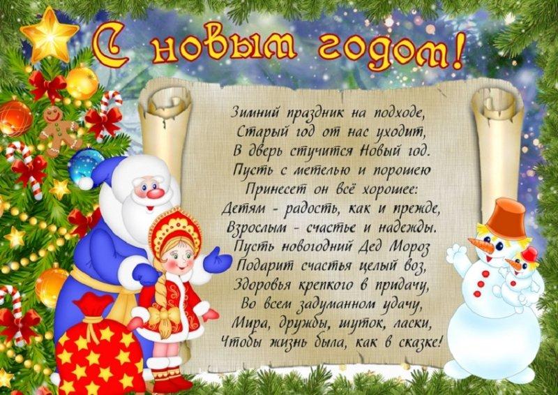 Поздравления на новый год воспитателям детского сада