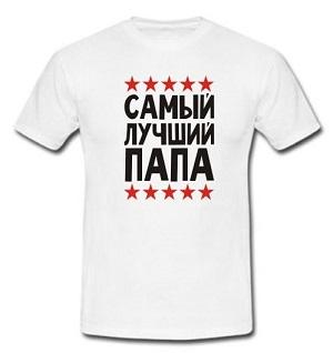 samyy-papa-77