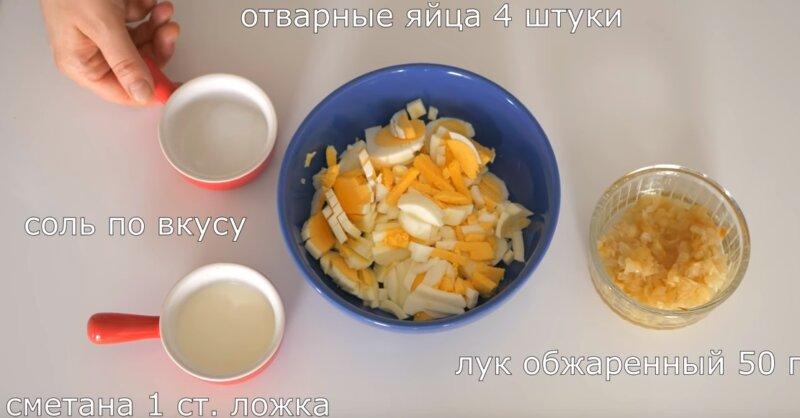 начинка с яйцами