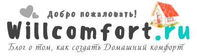 Willcomfort.ru