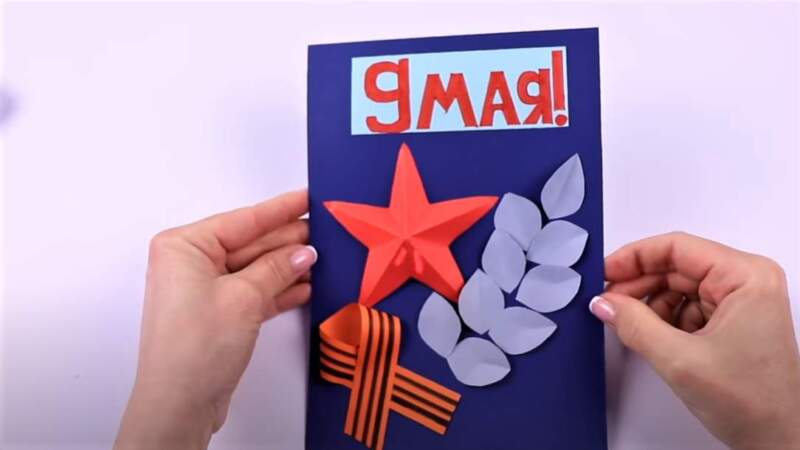 открытка на 9 мая